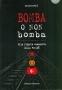 Bomba o non bomba. Bologna, 2 agosto 1980