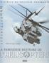 La fabuleuse histoire de l'helicoptere