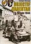 Objectif Carentan 6 - 15 juin 1944