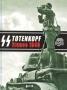 SS Totenkopf France 1940